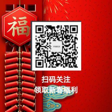 红色中国风扫码新春福利公众号二维码