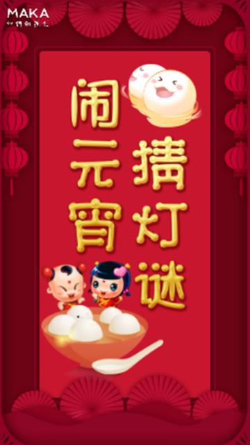 闹元宵猜灯谜元宵节快乐企业个人通用祝福贺卡中国风喜庆