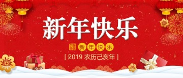 时尚简约扁平化喜庆红色元旦节新年快乐2019免费中国传统文化节日中国风banner图微信公众号首图