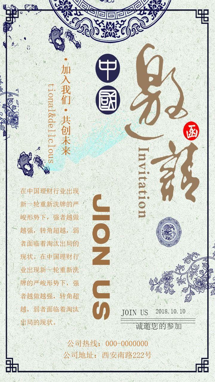 中国风公司企业会议邀请函