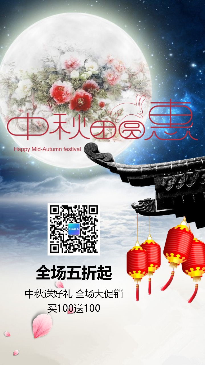 古风清新自然中秋节中秋促销优惠团圆月圆宣传海报