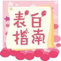 粉色系520情人节表白指南公众号次条小图