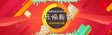 炫酷卡通风格家居电商banner