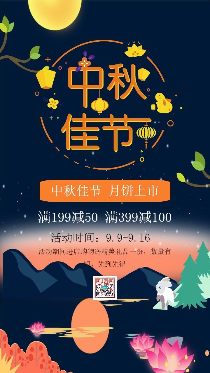 蓝色简约大气店铺中秋节促销活动宣传海报