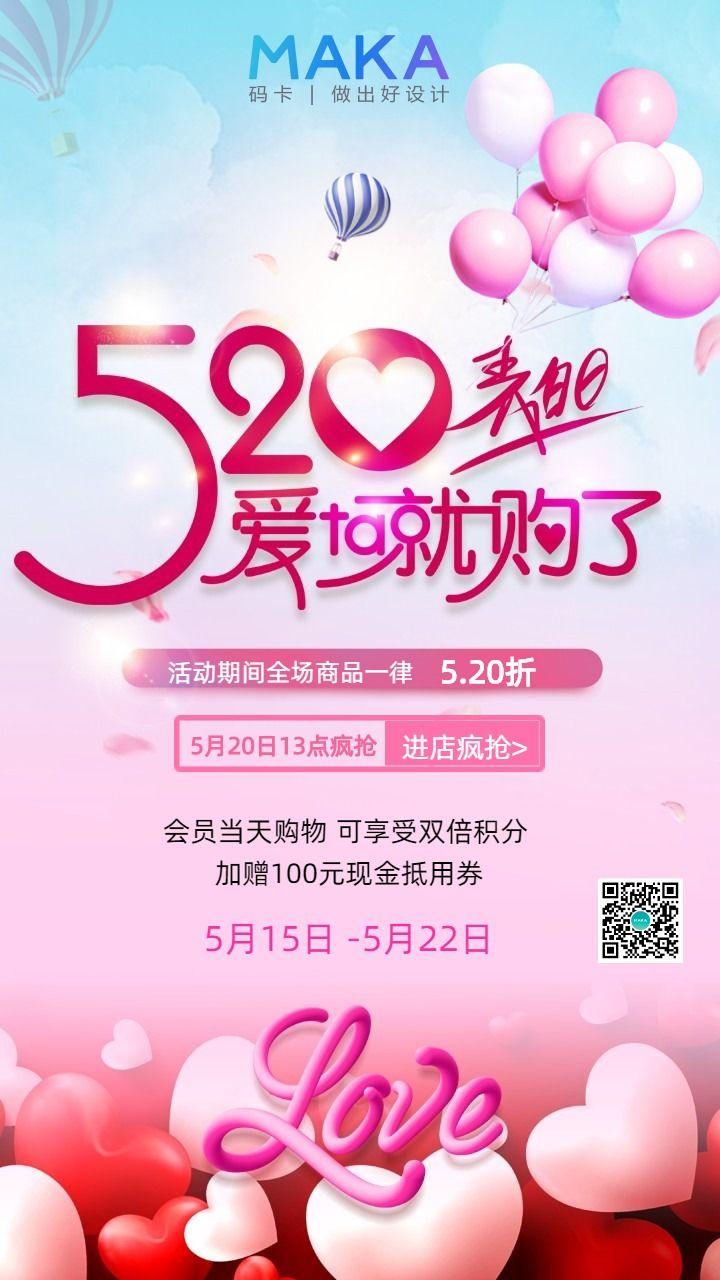 粉色浪漫520情人节促销活动手机海报