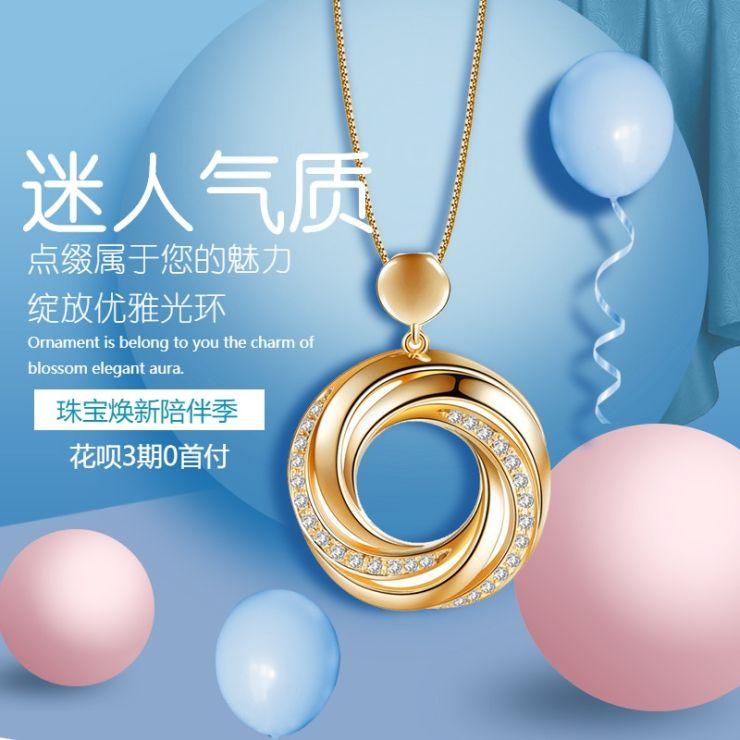 清新简约消费制造奢侈品珠宝首饰项链促销电商主图