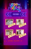 炫彩蓝紫双11购物节促销宣传H5
