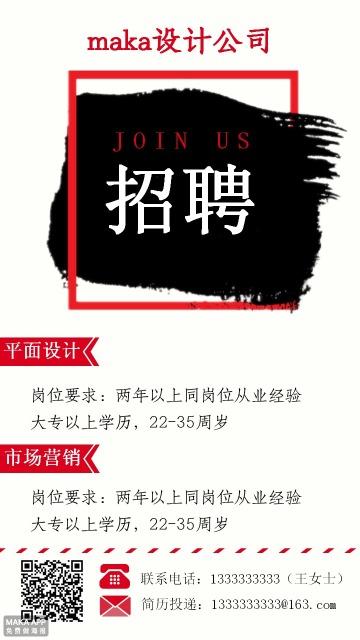 红黑简约企业通用招聘启事海报-浅浅