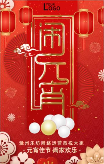 2020元宵节祝福贺卡企业新年祝福