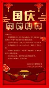 国庆 中秋 假期 放假通知 活动 通用海报