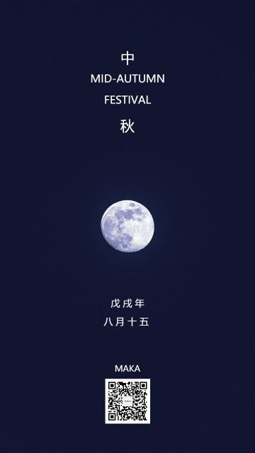 中秋节快乐贺卡蓝色满月