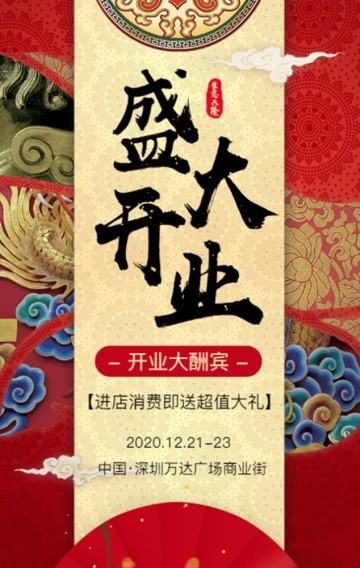 中国风红色喜庆商场店铺盛大开业邀请函产品宣传促销开业大吉H5