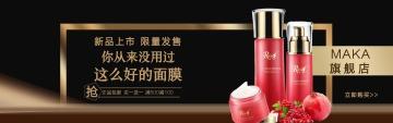五一抢购季时尚经典互联网各行业百货零售个护化妆宣传促销电商banner