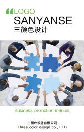 企业商务招商合作画册