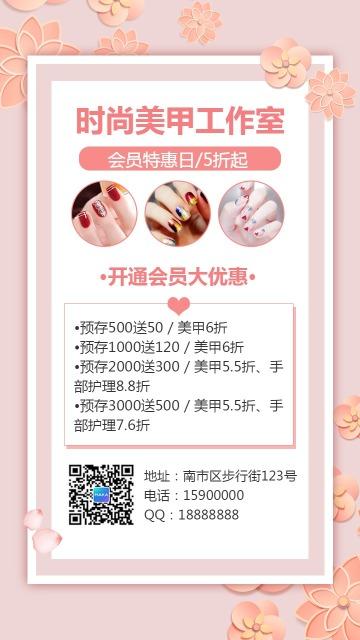 时尚美甲美容促销宣传粉色清新花样海报