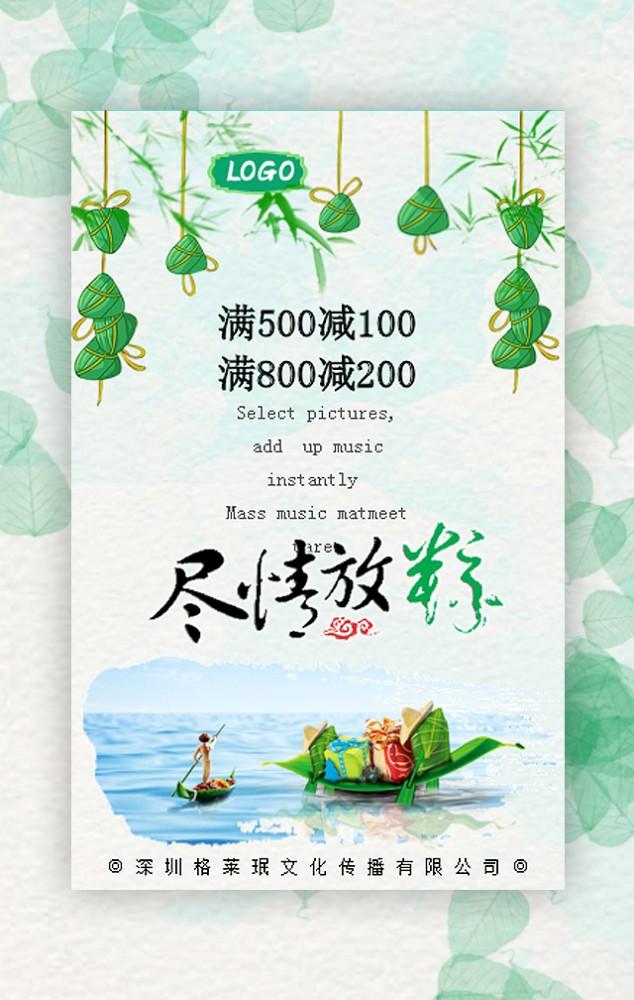 小清新五月五端午节活动节日促销推广