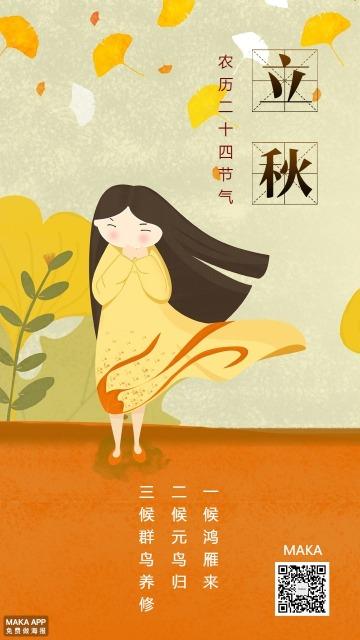 立秋农历二十四节气传统节日插画