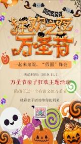 棕色卡通手绘幼儿园万圣节亲子活动邀请函宣传海报
