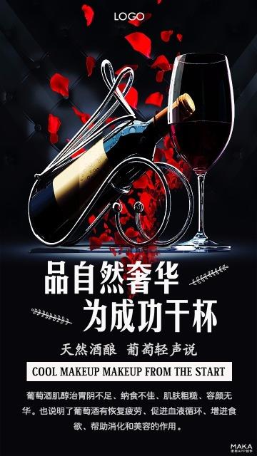 黑色奢华红酒广告宣传海报