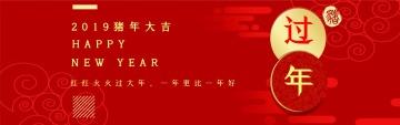 新春快乐 猪年大吉春节店铺banner 过年