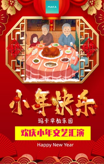 中国风设计风格红色早教行业小年祝福教育培训行业H5模版
