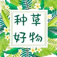 文艺小清新热卖好物种草促销活动宣传推广微信公众号封面小图通用模板