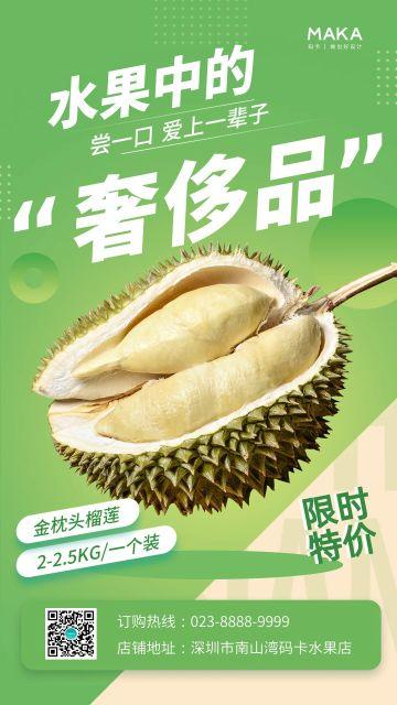 绿色简约风格水果促销海报
