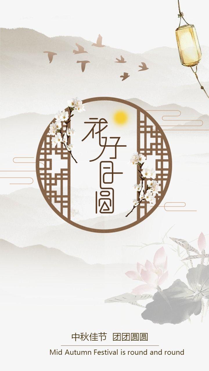 中国风中秋 花好月圆