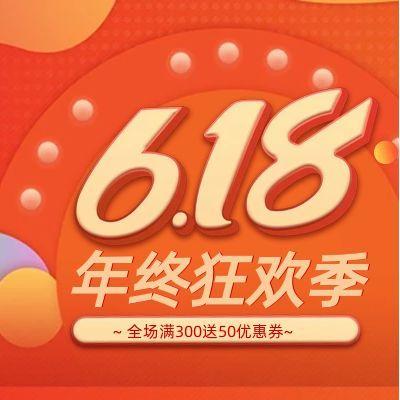 炫酷风之电商大促活动618促销活动宣传模板设计