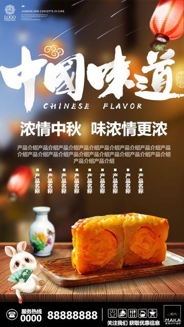 中秋节月饼浓情中秋花好月圆中国味道海报