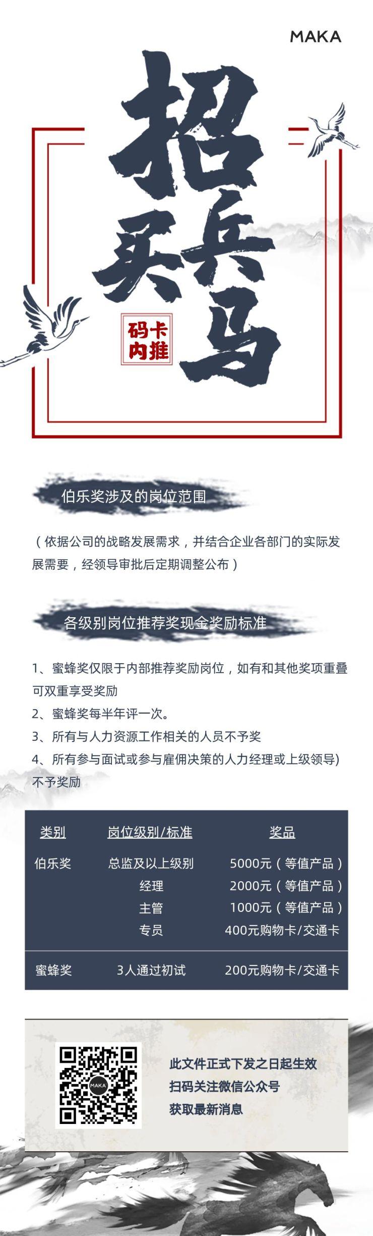 白色古典中国风格企业招聘内推宣传长图