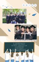 毕业季毕业相册翻页H5简约小清新