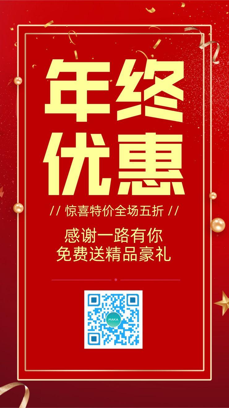 红色简约年终优惠促销海报