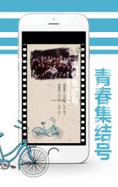 毕业季/同学会/青春纪念册