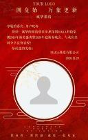 红金竹叶庭院中国风复古奢华大气高端创意邀请函质感大气H5模板年会晚宴年底总结大会