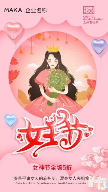三八妇妇节粉色唯美漫画女王促销活动宣传海报