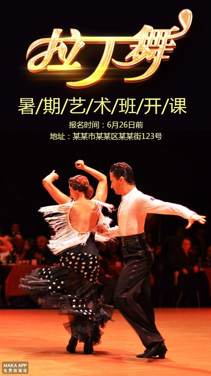黑色拉丁舞培训兴趣班招生宣传海报