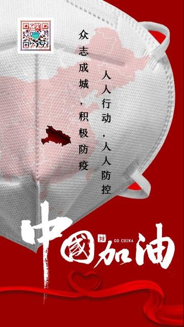 新型冠状病毒疫情防范武汉加油健康宣传公益海报