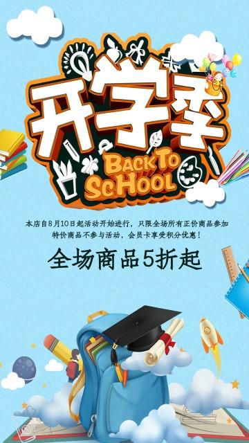 创意漫画风开学季促销海报