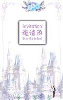 紫色浪漫/欧式城堡/森系/梦幻/婚礼邀请函