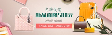 简约清新大方女性皮包电商促销店铺Banner