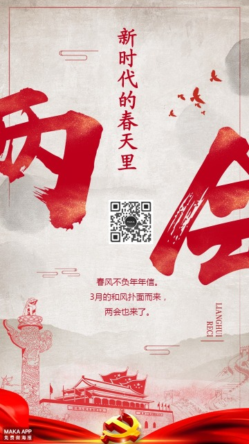 中国风两会精神全国两会海报