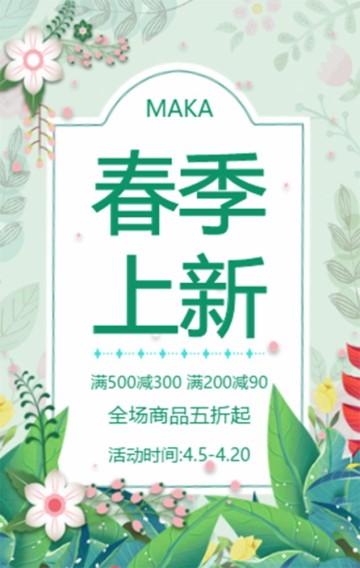 清新时尚春季新品上新商品推广h5