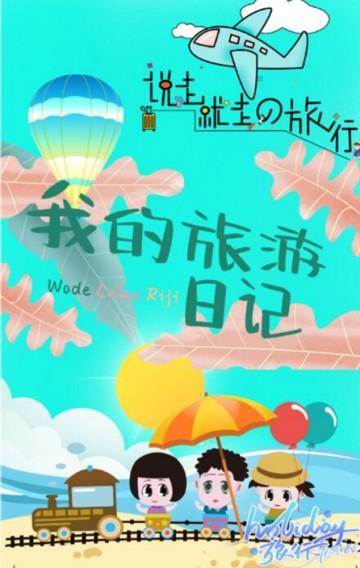 小清新假期旅行日记亲子游游记毕业旅行相册h5