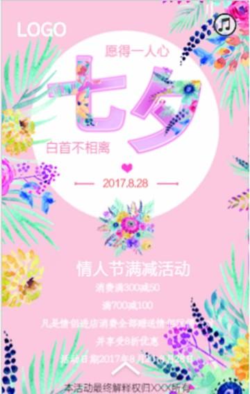 浪漫七夕情人节活动宣传 浪漫七夕情人节活动宣传