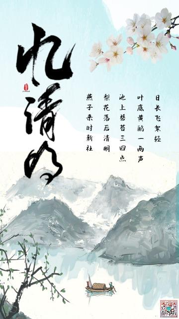 中国风唯美清新灰色清明节宣传海报