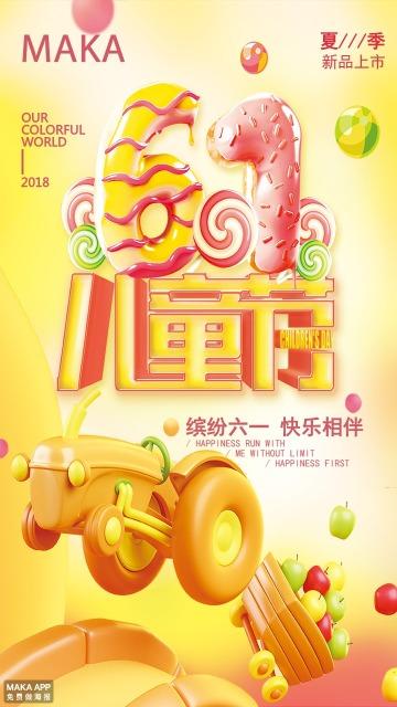 黄色可爱六一儿童节缤纷宣传海报