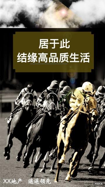 房地产赛马黑色金色生活
