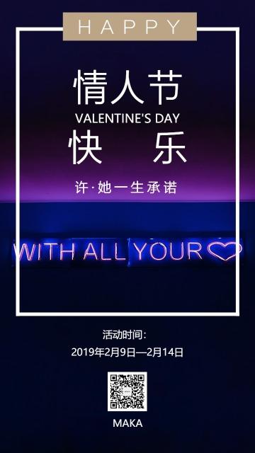 情人节紫色唯美浪漫店铺活动宣传海报