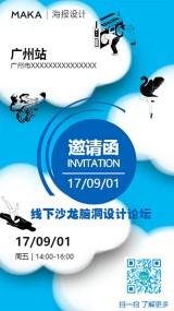 蓝色沙龙论坛/课程邀请函